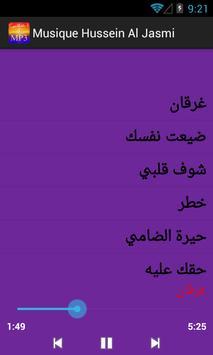 روائع حسين الجسمي كاملة screenshot 4