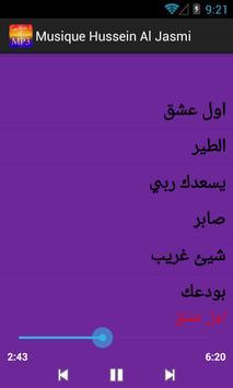 روائع حسين الجسمي كاملة screenshot 5
