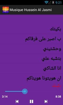 روائع حسين الجسمي كاملة screenshot 6