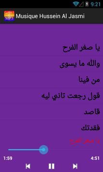 روائع حسين الجسمي كاملة screenshot 7