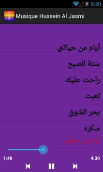 روائع حسين الجسمي كاملة screenshot 1