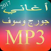 musique Jorch Wassouf  2017, أغاني جورج وسوف كاملة icon