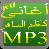 music Kadim Sahir mp3,أغاني كاظم الساهر كاملة icon