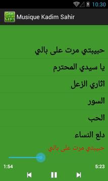 music Kadim Sahir mp3,أغاني كاظم الساهر كاملة screenshot 1