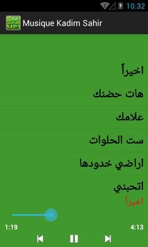 music Kadim Sahir mp3,أغاني كاظم الساهر كاملة screenshot 6