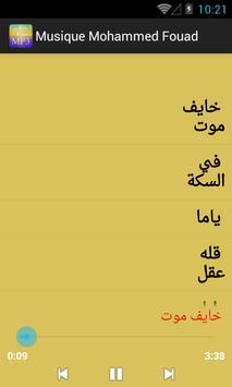 music Mohammed Fouad  2017 , أغاني محمد فؤاد كاملة screenshot 1