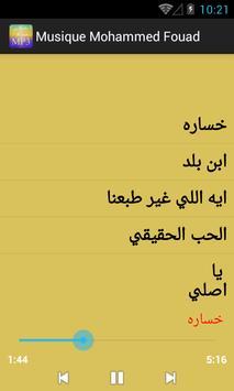 music Mohammed Fouad  2017 , أغاني محمد فؤاد كاملة screenshot 3