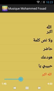 music Mohammed Fouad  2017 , أغاني محمد فؤاد كاملة screenshot 7
