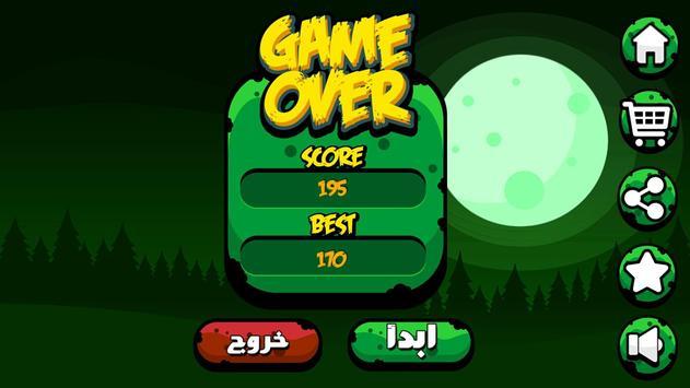 لعبة هجوم مريم apk screenshot