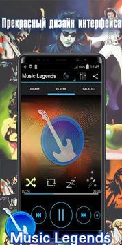 Music Legends - музыка офлайн screenshot 1