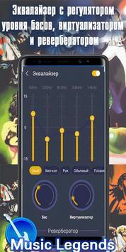 Music Legends - музыка офлайн screenshot 3