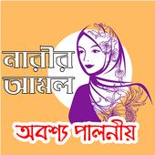 মুসলিম নারীর আমল সমুহ icon