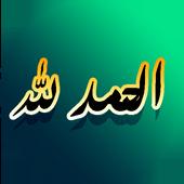 الاذكار اليومية الاسلامية icon