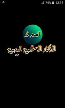 الاذكار اليومية الاسلامية poster