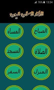 الاذكار اليومية الاسلامية screenshot 1
