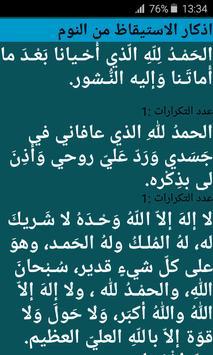 الاذكار اليومية الاسلامية screenshot 2