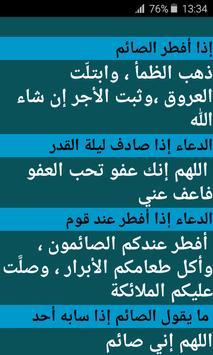الاذكار اليومية الاسلامية screenshot 3