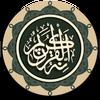 القرآن - قلون || Quran - Qaloon 圖標