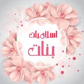 إسلاميات البنات 2017 icon