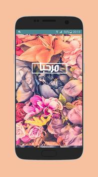 إسلاميات البنات 2017 poster