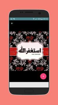 إسلاميات البنات 2017 apk screenshot