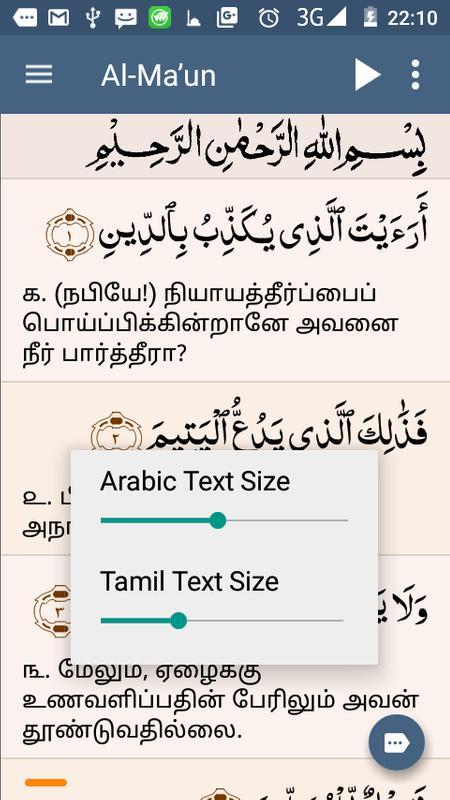 Quran Meaning In Tamil - Gambar Islami
