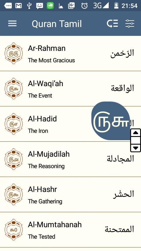 Quran Tamil for Android - APK Download