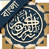 কুরআন মাজীদ (বাংলা)        Al Quran Bangla icon