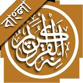 Al Quran Bangla icon