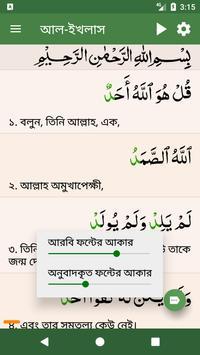 Al Quran Bangla screenshot 6