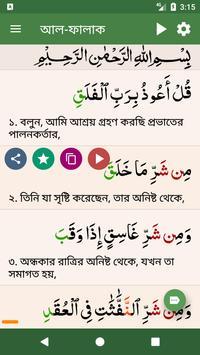 Al Quran Bangla screenshot 7