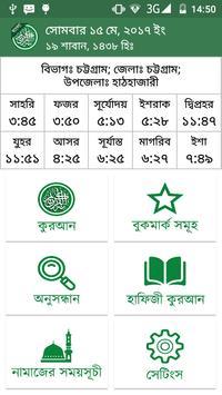 Al Quran Bangla poster