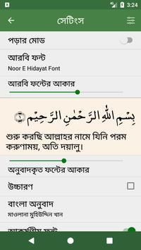 Al Quran Bangla screenshot 13