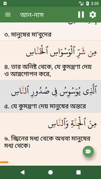 Al Quran Bangla screenshot 10