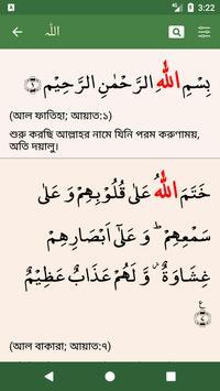 Al Quran Bangla screenshot 11