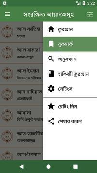Al Quran Bangla screenshot 12