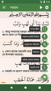 Al Quran Bangla screenshot 2