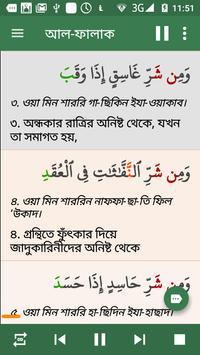 Al Quran Bangla screenshot 3