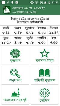কুরআন মাজীদ (বাংলা)        Al Quran Bangla poster