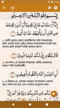 কুরআন মাজীদ (বাংলা)        Al Quran Bangla screenshot 14