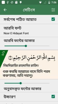 কুরআন মাজীদ (বাংলা)        Al Quran Bangla screenshot 15