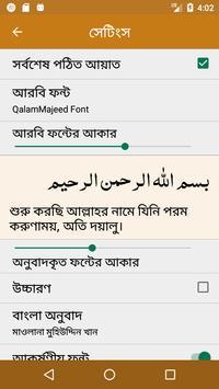 কুরআন মাজীদ (বাংলা)        Al Quran Bangla screenshot 17