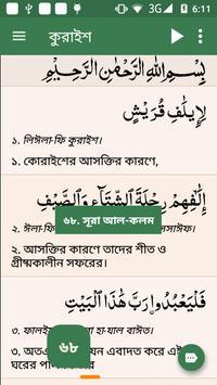 কুরআন মাজীদ (বাংলা)        Al Quran Bangla screenshot 11
