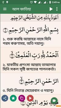 কুরআন মাজীদ (বাংলা)        Al Quran Bangla screenshot 12