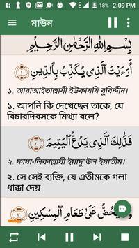 কুরআন মাজীদ (বাংলা)        Al Quran Bangla screenshot 13