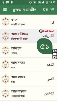 কুরআন মাজীদ (বাংলা)        Al Quran Bangla screenshot 1