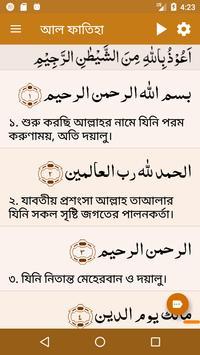 কুরআন মাজীদ (বাংলা)        Al Quran Bangla screenshot 20