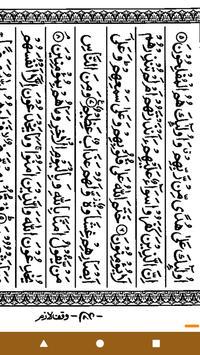 কুরআন মাজীদ (বাংলা)        Al Quran Bangla screenshot 21
