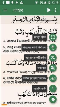 কুরআন মাজীদ (বাংলা)        Al Quran Bangla screenshot 2
