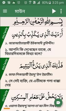 কুরআন মাজীদ (বাংলা)        Al Quran Bangla screenshot 3